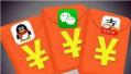 春节过年微信发红包 注意保护好自己的密码