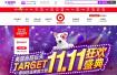 【聚焦双11】美国零售大佬Target入驻天猫国际