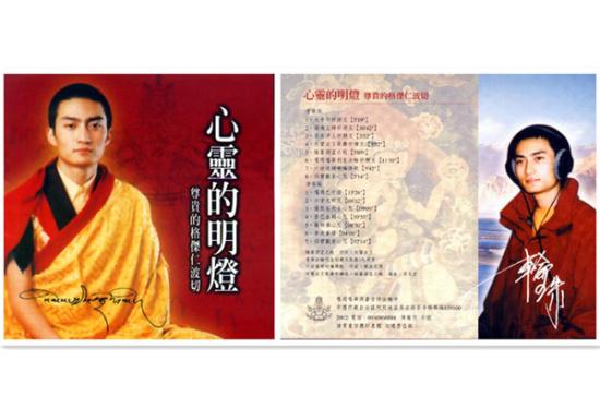 他的单曲《爱的卓玛》《仓央嘉措情歌——心灵的明灯》也在中国藏