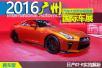 2016广州车展 静态体验2017款日产GT-R