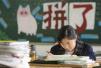 教育部公布2017年工作要点 北京高考综合改革今年启动