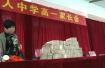 温州1中学奖励优秀学生800万 网友吐糟:学校有钱任性(图)