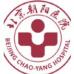 北京朝阳医院