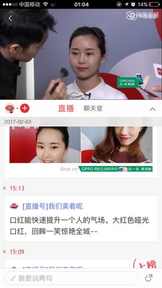 """美妆综艺新""""套路"""" 《我们美着呢》开辟直播IP新战场"""