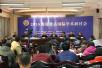 周原考古国际学术研讨会发表《周原考古宣言》