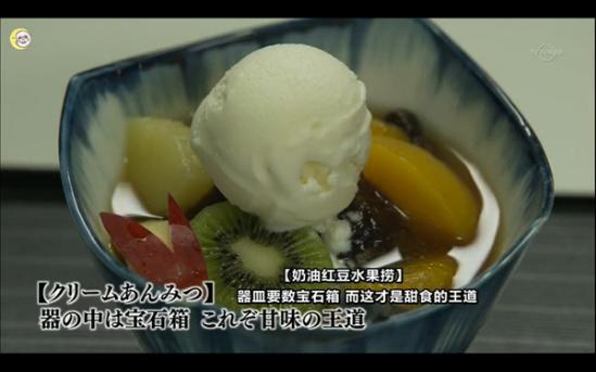 第二季里吃过带冰淇淋的红豆水果捞.-深夜食堂丨冰淇淋就是这样一