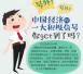 图解:中国经济已现一大积极信号,你知道了吗?