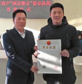 吉林省个体工商户营业执照、税务登记证两证
