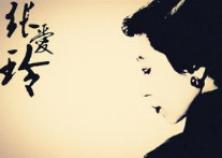 1995年女作家张爱玲逝世