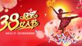 窑湾镇举办文艺活动庆祝三八妇女节