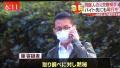 中国女留学生日本遇害 日警方起诉嫌疑人陈世峰