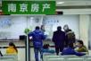 限购首日:南京房产局依旧 着急的是满1年社保的外地人