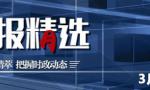 党报精选0322