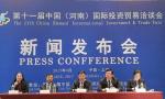 第十一届河南投洽会于29日开幕 投资额将超3300亿