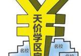 北京住建委回应