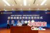 河南工商与交通银行牵手 1000亿元授信支持中小企业