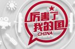 媒体称中国将成全球第一经济强国 欧美韩焦虑