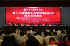 第十二届豫商大会成功闭幕 成功签约962亿元