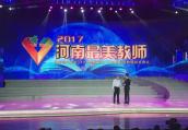 """河南2017十大""""最美教师""""出炉 每人获奖1万元"""