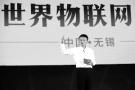 马云展望未来:物联改变未来 每周只要工作3天