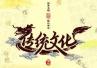 北京市教委:中小学幼儿园教师将必修传统文化