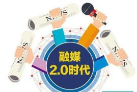 """咸阳日报社融媒体""""中央厨房""""上线开通"""