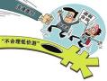 吉林省新华国旅行社组织低价游被罚款3万元