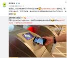 南京地铁未来有望刷手机进站