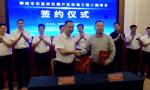 三峡建设公司与聊城市东昌府区签约棚改二期项目