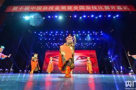 河南省杂技集团参赛节目获第十届中国杂技金菊奖