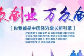 第六届中国创新创业大赛先进制造行业总决赛洛阳开幕