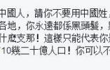 """蔡英文快看!95%台湾受访者选""""我是台湾人,也是中国人""""!"""