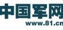中国军网专题