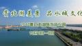 2017睢县北湖景区旅游文化周:舌尖上的睢州