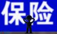 多家险企公司治理存问题 保监会一日发五监管函