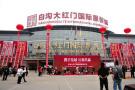 北京大红门批发市场疏解完成逾90%
