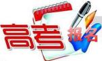 2018年辽宁高考26日报名 网上填报基本信息与缴费
