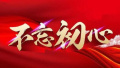 中青报:不忘初心跟党走 青春建功新时代