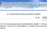 為了非洲人民!中國獨立研發的埃博拉疫苗獲批!
