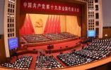 @8900万共产党员,十九大报告对你提出了这些新要求!