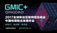 国内首次移动互联网+传媒融合盛会下月在青岛启幕