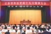 江苏省委书记李强:十九大报告是亿万人民幸福指南