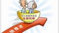 基本养老金中央调剂制度明年实行?值得期待