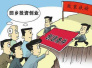 沈阳出台政策支持返乡下乡创业 3年内可免行政事业性费用