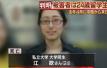 江歌案:刘鑫前男友在日本受罚后 中国仍有追诉权