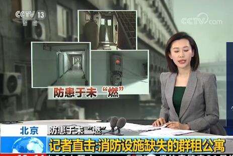 北京排查群租公寓