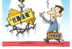 一批京企整体搬迁 衡水吸引京津投资5500亿元!