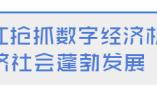袁家军省长:数字经济引领浙江创新发展