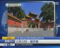 12月份,南京这些景区将限时免费开放