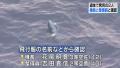 日自卫队4人失踪1月多 2人被发现葬身700米海底